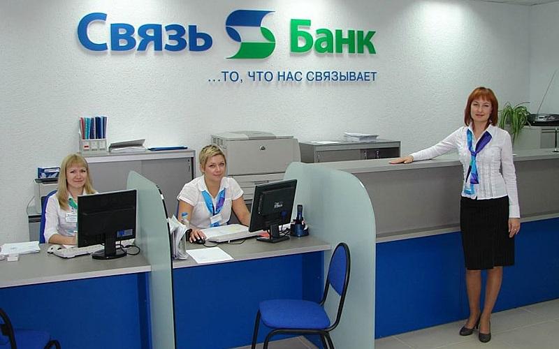 Связь-Банк в городе Челябинске