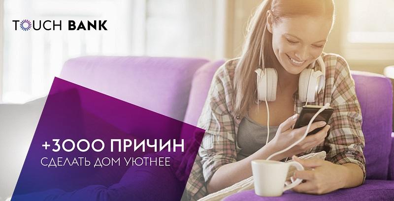 touch bank в городе Кисловодск