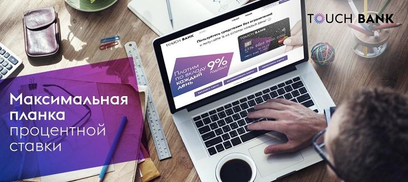 touch bank в Костроме