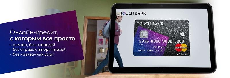 touch bank в Жуковском