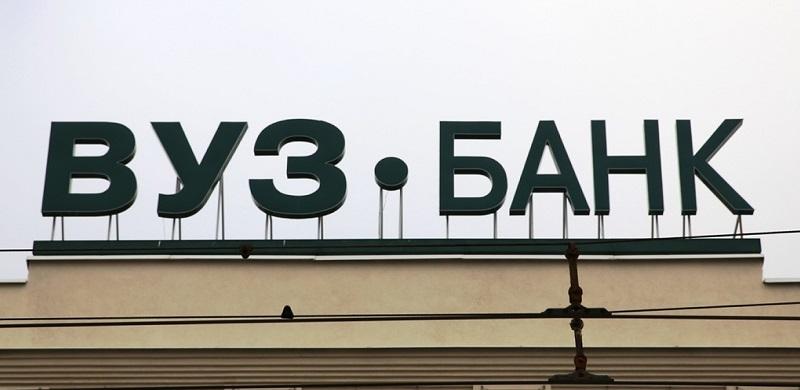 450000 рублей в кредит от ВУЗ банка