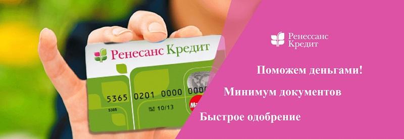 Банк Ренессанс Кредит в Сочи