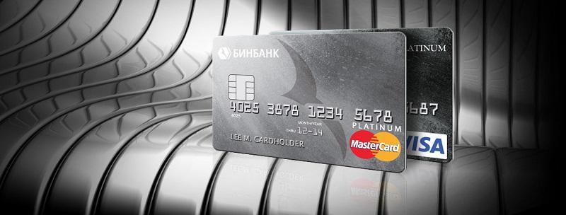 Кредитка все включено от Бинбанка