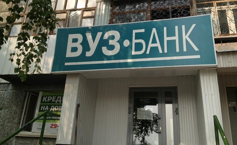 Кредитки ВУЗ банка с льготным периодом