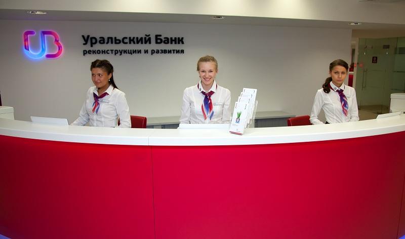 Уральский банк реконструкции и развития условия займа
