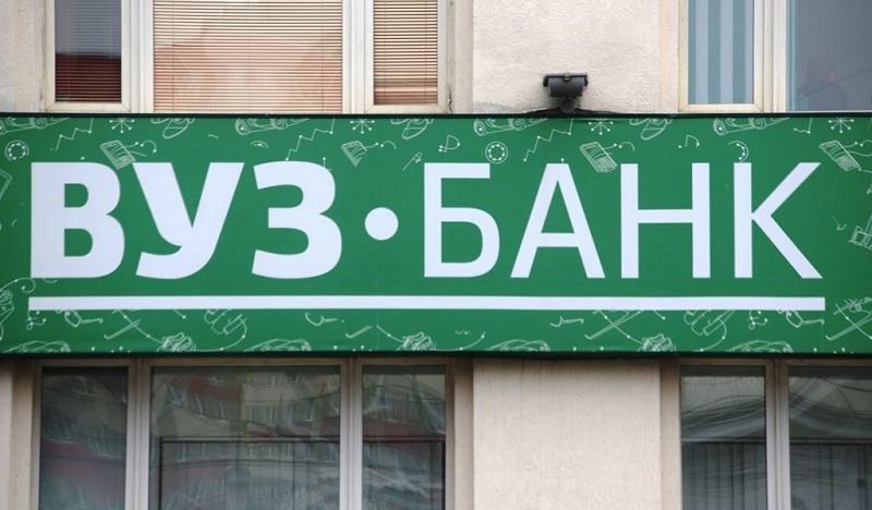Кредиты ВУЗ банка без справок