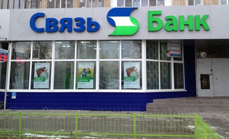 Предложения Связь Банка в Самаре