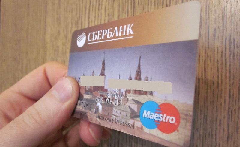 Займы от Волгоградских МФО на карту Маэстро