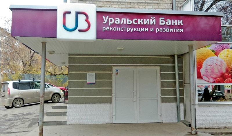 Кредит Открытый от УБРиР в Подольске