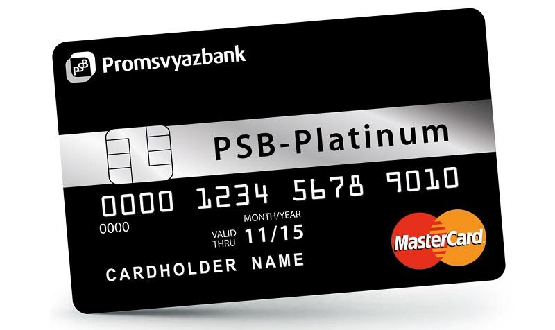 Кредитка Платинум от Промсвязьбанка
