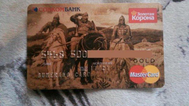 Кредитка Совкомбанка бумеранг