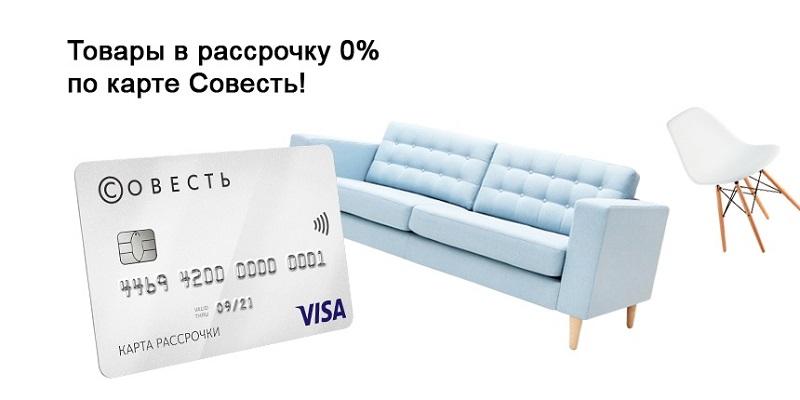 Совесть для жителей Рубцовска