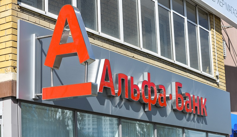 Сколько рассматривают заявку в Альфа-Банке