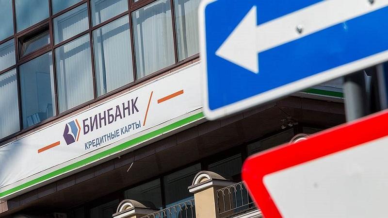 Бинбанк в Екатеринбурге