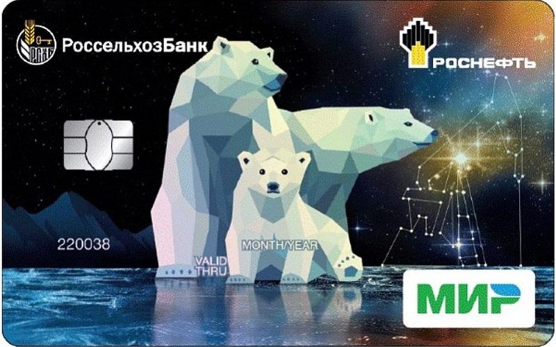 Кредитка Роснефть от Россельхозбанка