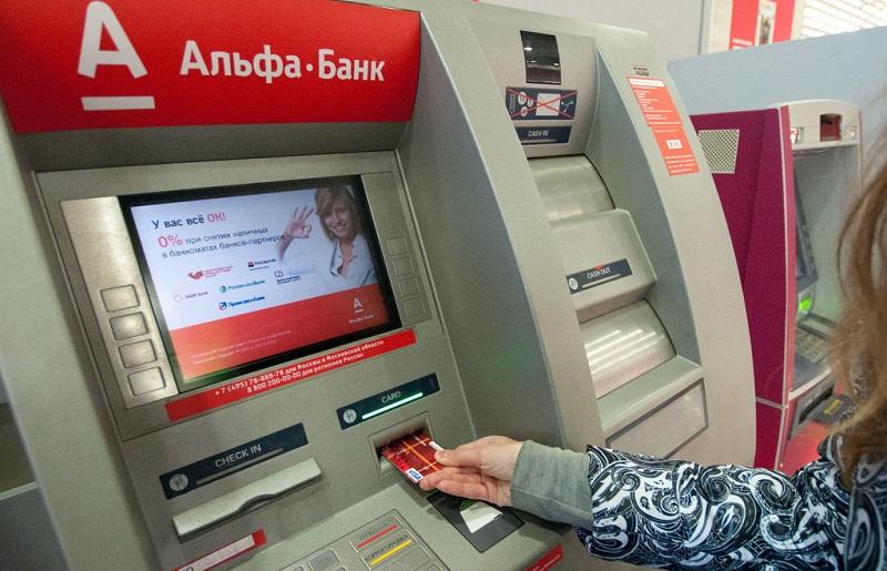 Банкомат Альфа Банка в Магнитогорске