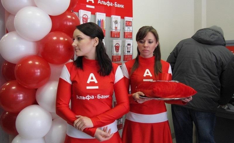 Кредиты Альфа Банка в Вологде