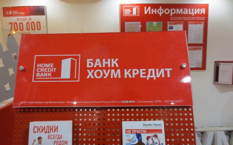Банк Хоум Кредит в Оренбурге и его кредиты