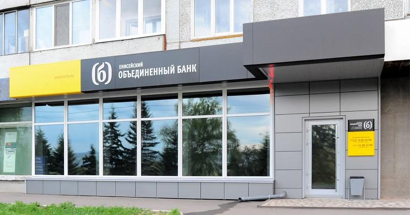 Енисейский Объединенный Банк в Красноярске