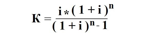 Формула аннуитетного платежа