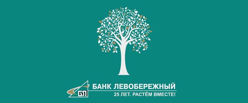 Кредиты банка Левобережный в Новосибирске