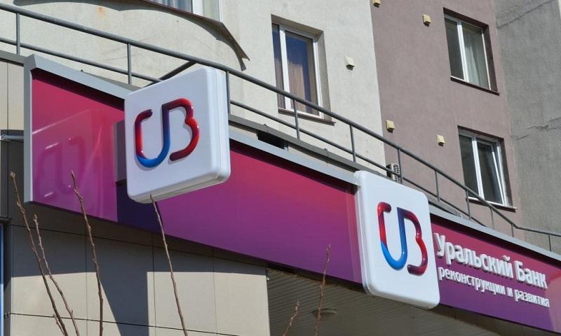 Кредиты УБРиР в Кемерово