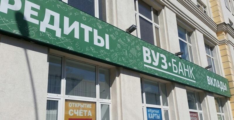 Кредиты ВУЗ банка для вкладчиков