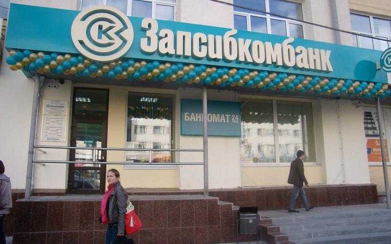 Запсибкомбанк выдает кредиты в Тюмени