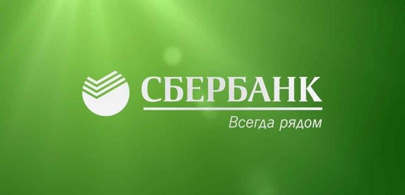 Адреса и кредиты Сбербанка в Петрозаводске