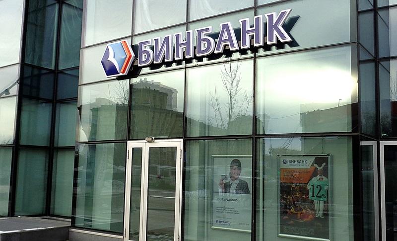 Кредиты Бинбанка в Волгограде