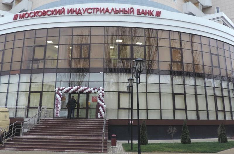 Офис Московского Индустриального Банка