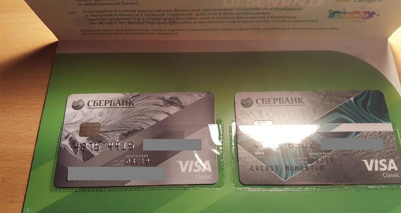 Блокируем кредитки Сбербанка