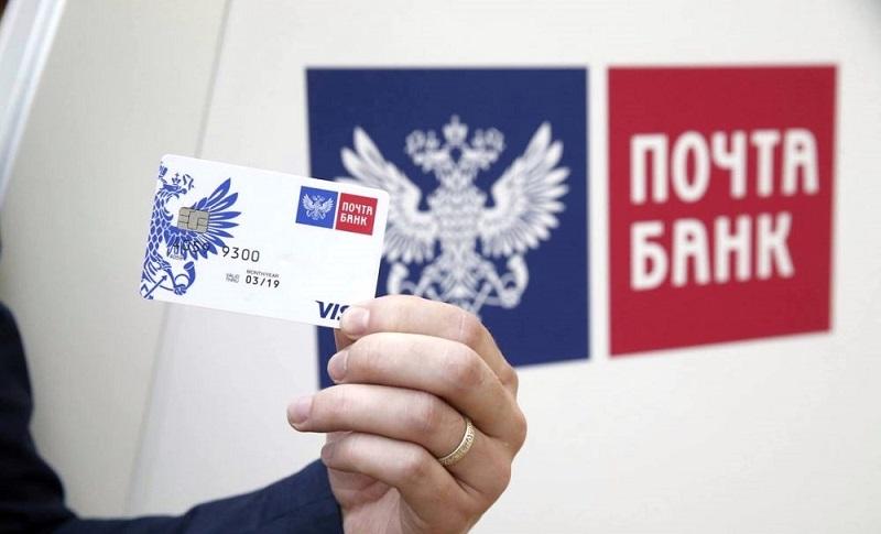 Кредиты и адреса Почта Банка в Самаре