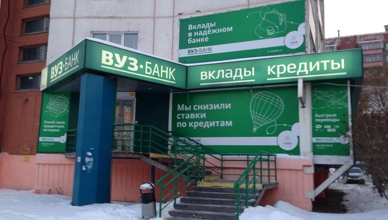 Кредиты ВУЗ банка в городе Курган