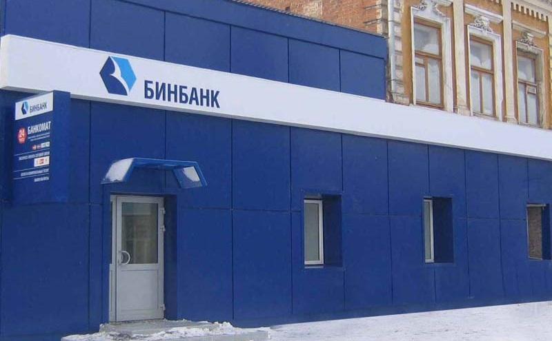 Адреса и банкоматы Бинбанка в Краснодаре