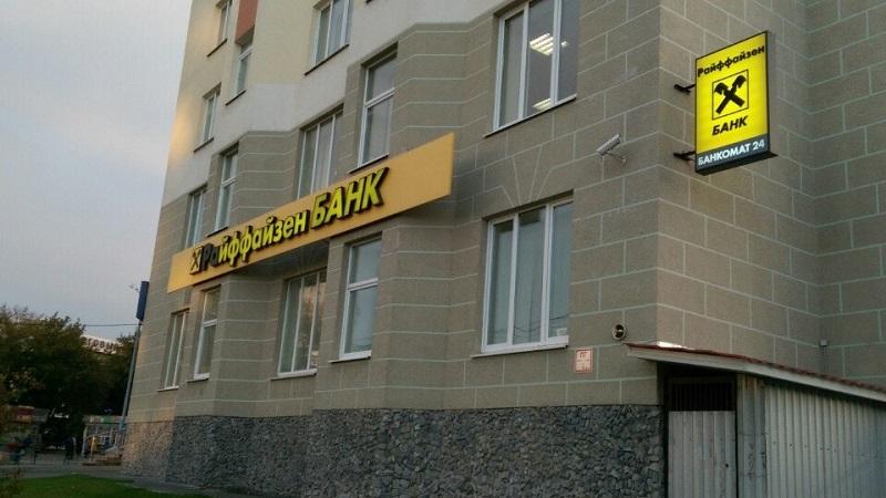 Адреса и кредиты Райффайзенбанка в Волгограде