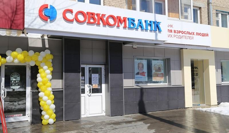 Кредиты в Хабаровске от Совкомбанка